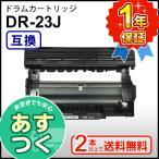 ブラザー用 DR-23J 互換ドラムユニット 2本以上ご購入で送料無料です