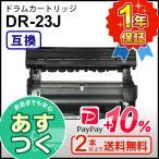 ブラザー用 DR-23J(DR23J) 互換ドラムユニット 2本以上ご購入で送料無料です