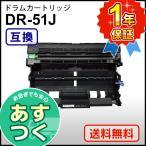 ブラザー用 DR-51J(DR51J) 互換ドラムユニット