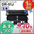 ブラザー用 DR-51J(DR51J)互換ドラムユニット