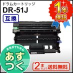 ブラザー用 DR-51J(DR51J) 互換ドラムユニット 2本以上ご購入で送料無料です