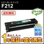 フジゼロックス対応 リサイクルトナーカートリッジ F212【即納再生品】★送料無料★