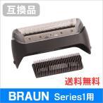 ブラウン シリーズ1用 F/C10B対応 互換シェーバー替え刃 網刃・内刃コンビパック (互換品)