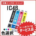 【サービス提供品】エプソン用互換インク ICBK46/ICC46/ICM46/ICY46 からお選び下さい【お1人様1日1個】