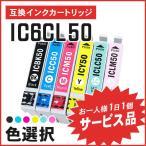 【サービス提供品】エプソン用互換インク ICBK50/ICC50/ICM50/ICY50/ICLC50/ICLM50 からお選び下さい【お1人様1日1個】