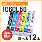 エプソン用互換インク ICBK50・ICC50・ICM50・ICY50・ICLC50・ICLM50 【色選択自由12個セット】ICチップ付き!