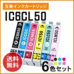 エプソン用互換インク ICBK50・ICC50・ICM50・ICY50・ICLC50・ICLM50 【6色セット】ICチップ付き!