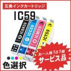 【サービス提供品】エプソン用互換インク ICBK59/ICC59/ICM59/ICY59 からお選び下さい【お1人様1日1個】