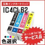 【サービス提供品】エプソン用互換インク ICBK62/ICC62/ICM62/ICY62 からお選び下さい【お1人様1日1個】