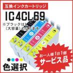 【サービス提供品】エプソン用互換インク ICBK69L/ICC69/ICM69/ICY69 からお選び下さい【お1人様1日1個】