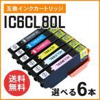 エプソン用互換インク ICBK80L・ICC80L・ICM80L・ICY80L・ICLC80L・ICLM80L 【色選択自由6個セット】増量タイプ!ICチップ付き!