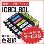【サービス提供品】エプソン用互換インク ICBK80L/ICC80L/ICM80L/ICY80L/ICLC80L/ICLM80L からお選び下さい【お1人様1日1個】