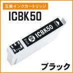 エプソン用互換インク ICBK50 ブラック ICチップ付き!
