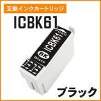 エプソン用互換インク ICBK61 ブラック ICチップ付き!