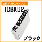 エプソン用互換インク ICBK62 ブラック ICチップ付き!