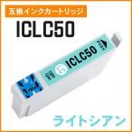 エプソン用互換インク ICLC50 ライトシアン ICチップ付き!