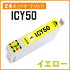 エプソン用互換インク ICY50 イエロー ICチップ付き!