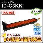 ショッピングリサイクル リサイクルイメージドラム ID-C3KK (IDC3KK) ブラック【即納再生品】★送料無料★