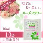 切花栄養剤キープフラワー10ml 100個セット