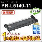 エヌイーシー対応 リサイクルトナーカートリッジ PR-L5140-11 (PRL514011)【即納再生品】★送料無料★