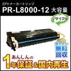エヌイーシー対応 大容量リサイクルEPカートリッジ (リサイクルトナーカートリッジ) PR-L8000-12 (PRL800012)【現物再生品】