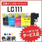 【サービス提供品】ブラザー用互換インク LC111BK/LC111C/LC111M/LC111Y からお選び下さい【お1人様1日1個】