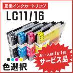 【サービス提供品】ブラザー用互換インク LC11/16BK・LC11/16C・LC11/16M・LC11/16Y からお選び下さい【お1人様1日1個】