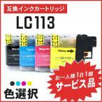【サービス提供品】ブラザー用互換インク LC113BK/LC113C/LC113M/LC113Y からお選び下さい【お1人様1日1個】