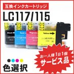 【サービス提供品】ブラザー用互換インク LC117BK/LC115C/LC115M/LC115Y からお選び下さい【お1人様1日1個】