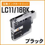 ブラザー用互換インク LC11BK / LC16BK ブラック 残量検知機能あり!