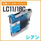 ブラザー用互換インク LC11C / LC16C  シアン 残量検知機能あり!