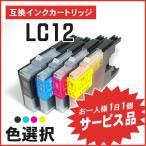 【サービス提供品】ブラザー用互換インク LC12BK/LC12C/LC12M/LC12Y からお選び下さい【お1人様1日1個】