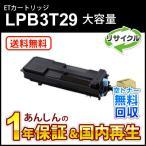 エプソン対応 大容量リサイクルトナーカートリッジ LPB3T29 【即納再生品】★送料無料★