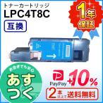 エプソン用 互換ETカートリッジ(トナーカートリッジ)  LPC4T8C シアン Mサイズ 2本以上ご購入で送料無料です
