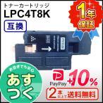 エプソン用 LPC4T8K  互換ETカートリッジ ブラック Mサイズ 2本以上ご購入で送料無料です