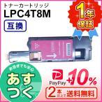 エプソン用 LPC4T8M 互換ETカートリッジ マゼンタ Mサイズ 2本以上ご購入で送料無料です