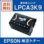 EPSON 純正品 LPCA3K9 感光体ユニット