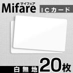 Mifare (マイフェア) 内蔵 白無地ICカード 【20枚】