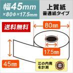 東芝テック FS-1260 FS-1270 FS-1450対応汎用上質ロール紙(100巻パック)