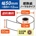 感熱ロール紙 50×60×12 (100巻パック)