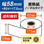 コクヨ RP-T588対応汎用感熱ロール紙(5巻パック)