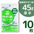 PEポリ袋 半透明タイプ 45リットル (厚手/25μ) 【10枚入】 お一人様1点限り!!