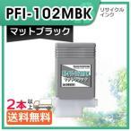 キャノン用 PFI-102MBK リサイクルインクカートリッジ マットブラック 2本以上ご購入で送料無料です