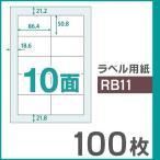 ラベル用紙 楽貼ラベル 10面 A4 100枚 UPRL10A-100 (RB11)