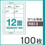 ラベル用紙 楽貼ラベル 12面 四辺余白付き・角丸 A4 100枚 UPRL12B-100 (RB13)