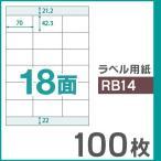 ラベル用紙 楽貼ラベル 18面 A4 100枚 UPRL18A-100 (RB14)
