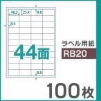 ラベル用紙 楽貼ラベル 44面 A4 100枚 UPRL44A-100 (RB20)