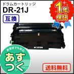 ブラザー用 DR-21J 互換ドラムユニット