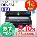 ブラザー用 DR-22J(DR22J) 互換ドラムユニット 2本以上ご購入で送料無料です