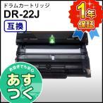 ブラザー用 DR-22J(DR22J) 互換ドラムユニット
